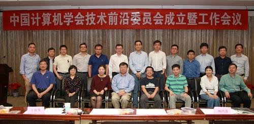 CCF技术前沿委员会合影