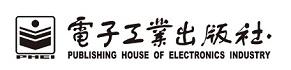 电子工业出版社Logo