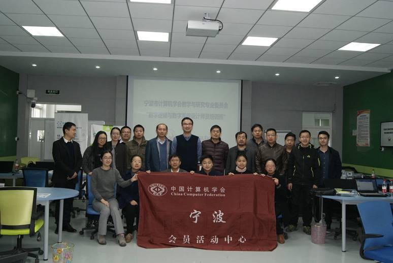 ccf宁波成功举办集成电路系统设计技术研讨会
