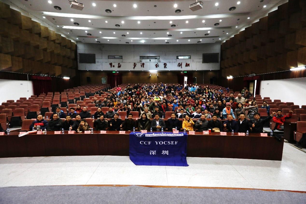 深圳市中小学生信息学奥林匹克竞赛提升工程论坛落幕