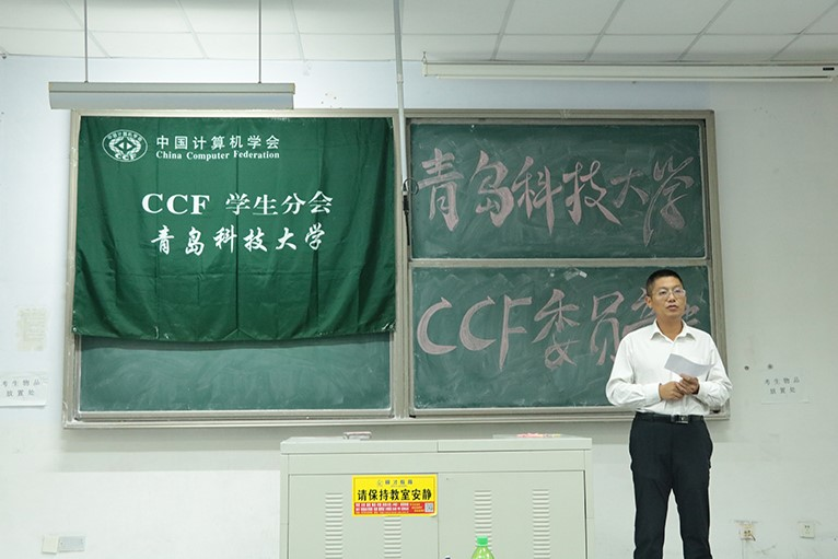 ccf青岛科技大学学生分会举行换届选举会议