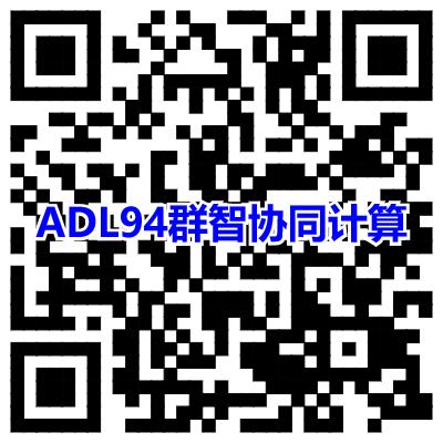 ADL94报名表