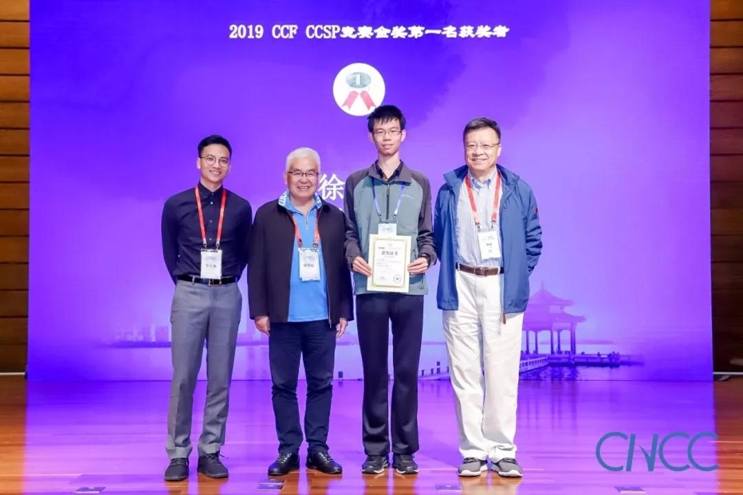 郑纬民(左二)、高文(右一)、李天驰(左一)为蝉联冠军、清华大学徐明宽颁奖